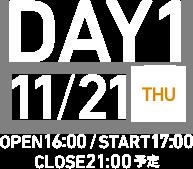 1日目 11月21日(木) 16:00開場 17:00開演 21:00終了予定