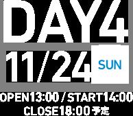 4日目 11月24日(日) 13:00開場 14:00開演 18:00終了予定