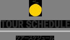 TOUR SCHEDULE ツアースケジュール