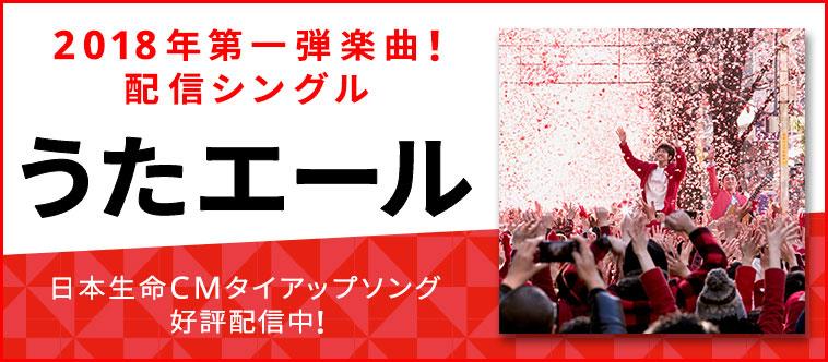 2018年第一弾楽曲!配信シングル うたエール 日本生命CMタイアップソング好評配信中!