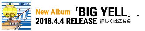 New Album「BIG YELL」2018.4.4 RELEASE 詳しくはこちら