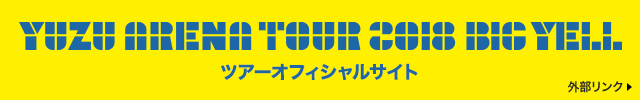 YUZU ARENA TOUR 2018 BIG YELL ツアーオフィシャルサイト 外部リンク