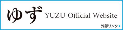 ゆず YUZU Official Website 外部サイト