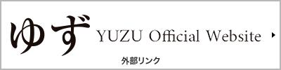 ゆず YUZU Official Website 外部リンク