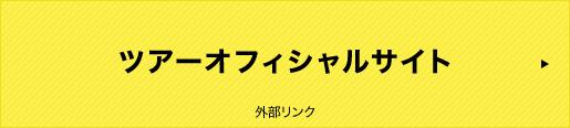 ツアーオフィシャルサイト 外部リンク