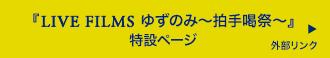 『LIVE FILMS ゆずのみ〜拍⼿喝祭〜』特設ページ(外部リンク)