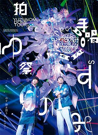 DVD&Blu-ray 『LIVE FILMS ゆずのみ~拍手喝祭~』