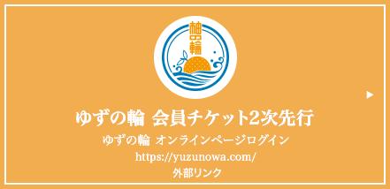 ゆずの輪 会員チケット2次先行 ゆずの輪 オンラインページログイン https://yuzunowa.com/(外部リンク)