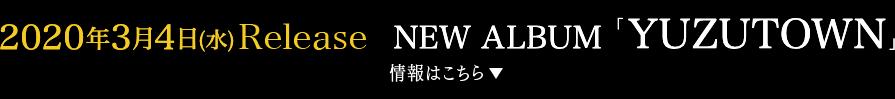 2020年3月4日(水)リリース ゆず ニューアルバム「YUZUTOWN」情報はこちら