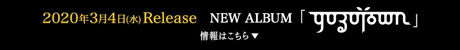 2020年3月4日(水)Release ゆず NEW ALBUM「YUZUTOWN」情報はこちら