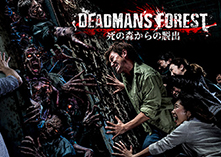 デッドマンズ・フォレスト ~死の森からの脱出~