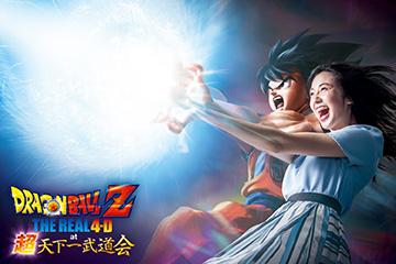 ドラゴンボールZ・ザ・リアル 4-D at 超天下一武道会