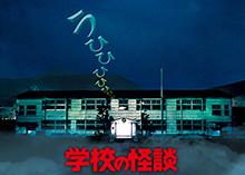 学校の怪談 ~呪われたアトラクション~