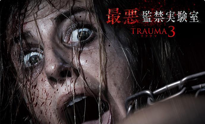 トラウマ 3 ~最悪監禁実験室~