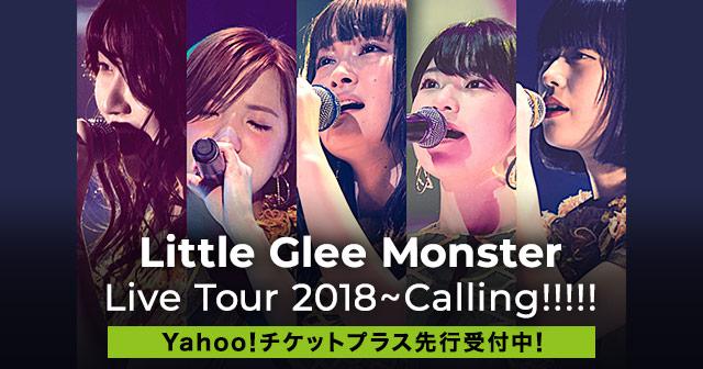 Little Glee Monster(プラス先行)