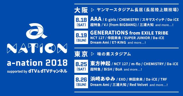 a-nation 2018 [東京、大阪]