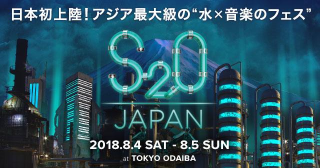 S2O JAPAN SONGKRAN MUSIC FESTIVAL(ヤフチケ先着先行)