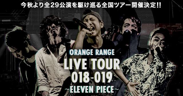 ORANGE RANGE(ヤフチケ先行)