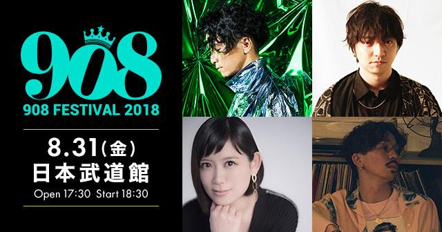 908 FESTIVAL 2018(ヤフチケ先行)