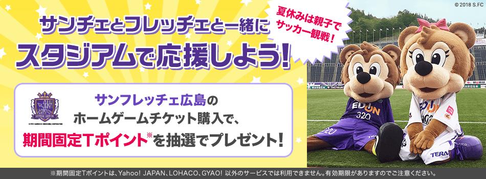 キャンペーンにエントリーして、7~8月のサンフレッチェ広島ホーム開催試合のチケットを購入すると、抽選で期間固定Tポイントをプレゼント!