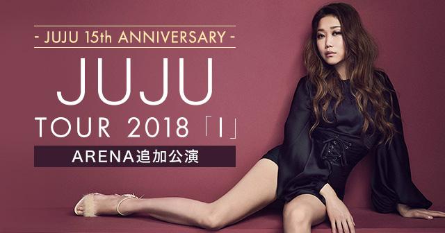 JUJU(追加公演)(プラス先行)