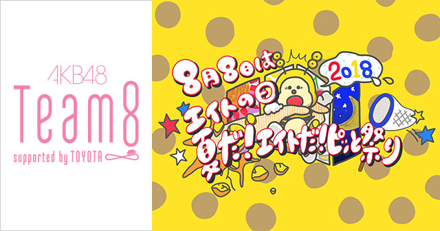 AKB48チーム8(プラス先行)