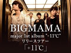 "BIGMAMA/major 1st album ""-11℃"" リリースツアー 「+11℃」"