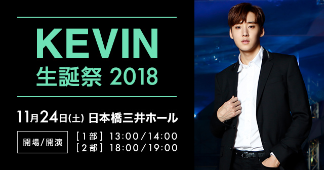 KEVIN(ヤフチケ最速先行)