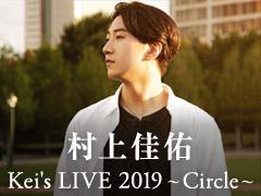 村上佳佑「Kei's LIVE 2019 〜 Circle 〜」