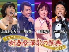 長良グループ・新春豪華歌の祭典2019