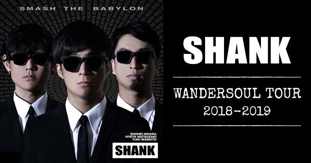 SHANK(ヤフチケ先着先行)