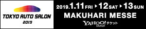 Yahoo!チケット 東京オートサロン2019