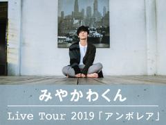 【チケット先行】みやかわくん Live Tour 2019 「アンボレア」