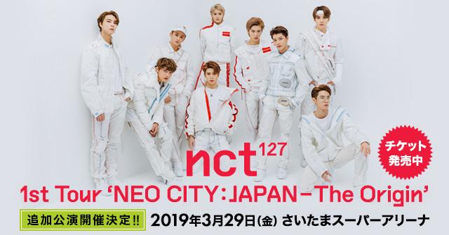 NCT127【追加公演】