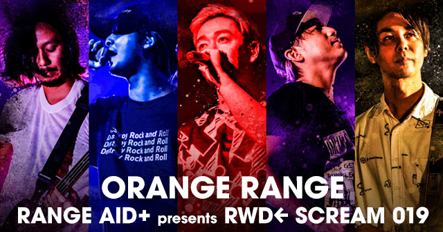 ORANGE RANGE(一般)