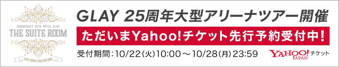 Yahoo!チケット先行発売中