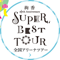 絢香10th anniversary SUPER BEST TOUR 全国アリーナツアー
