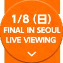 1/8(日)FINAL IN SEOUL LIVE VIEWING
