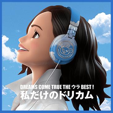 DREAMS COME TRUE THE ウラ BEST 「私だけのドリカム」 SPECIAL SITE - Yahoo!JAPAN