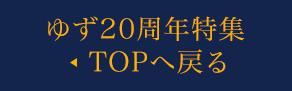 ゆず20周年特集 TOPへ戻る