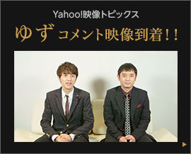 Yahoo!映像トピックス ゆずコメント映像到着!!