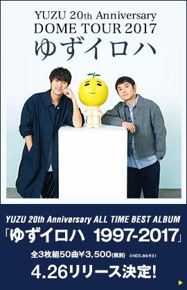 YUZU 20th Anniversary DOME TOUR 2017 ゆずイロハ/YUZU 20th Anniversary ALL TIME BEST ALBUM「ゆずイロハ 1997-2017」全3枚組 50曲 ¥3,500(税別) SNCC-86931 4.26リリース決定!