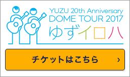 YUZU 20th Anniversary DOME TOUR 2017「ゆずイロハ」 チケットはこちら