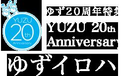 ゆず20周年特集 YUZU 20th Anniversary「ゆずイロハ」