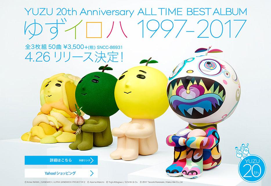 YUZU 20th Anniversary ALL TIME BEST ALBUM「ゆずイロハ 1997-2017」全3枚組 50曲 ¥3,500(税別) SNCC-86931 4.26リリース決定!