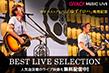 GYAO! MUSIC LIVE ゆずベストアルバム「ゆずイロハ」発売記念 BEST LIVE SELECTION 人気曲満載のライブ映像を無料配信中!