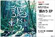 New EP Single 2週連続リリース決定! 6月21日(水) 「謳おう」EP ¥1,300+税 SNCC-89936 外部リンク