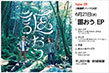 New EP Single 2週連続リリース決定! 6月21日(水) 「謳おう」EP ¥1,300+税 SNCC-89936