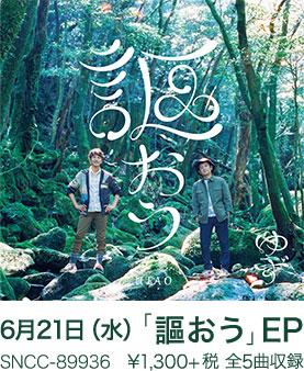 6月21日(水)「謳おう」EP SNCC-89936 ¥1,300+ 税 全5曲収録