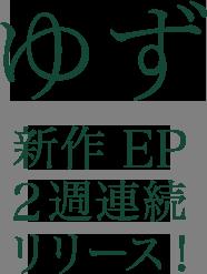 ゆず新作 EP 2週連続リリース!